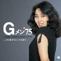 しまざき由理/Gメン'75を歌う