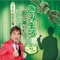 きみまろ 歌の贈りもの!~綾小路きみまろのヒット歌謡・名曲集 第6集