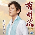 有明海/海鳴り慕情 [CD+DVD]