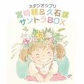 スタジオジブリ 宮崎駿&久石譲 サントラBOX [12HQCD+CD]