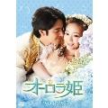 オーロラ姫 DVD-BOX4