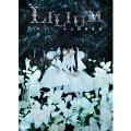 演劇女子部 ミュージカル LILIUM リリウム 少女純潔歌劇 [DVD+CD]