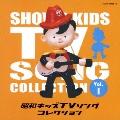 昭和キッズTVソングコレクション Vol.1