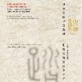 伊福部昭の芸術 11 踏 生誕100周年記念・札幌交響楽団ライヴ