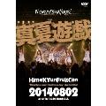 """真夏遊戯 """"HimeKyun wasn't built in a day"""" Live In Oita!!<通常版>"""