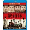 観相師 -かんそうし- [Blu-ray Disc+DVD]<初回限定生産版>