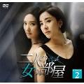 二人の女の部屋 DVD-BOX2