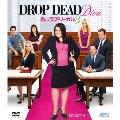 私はラブ・リーガル DROP DEAD Diva シーズン3