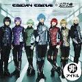 Star Gear/EBiDAY EBiNAI/Burn! (B musicる盤)