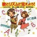 歌とリズムで覚えよう! ~九九のうた/楽しい英語・日本語/県庁所在地~ CD