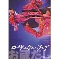 お蔵だし vol.3