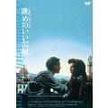 眺めのいい部屋 HDニューマスター版[PHNE-300414][DVD] 製品画像