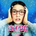 映画 海月姫 オリジナル・サウンドトラック