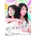 ディア・シスター DVD BOX