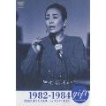gift 天からの贈り物 美空ひばり ヒストリー in フジテレビ【5】 1982-1984