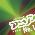 アニソン No.1 REMIX