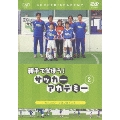 親子で学ぼう! サッカーアカデミー Vol.2:ターンとフェイント