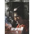 松田優作/探偵物語 VOL.1(2枚組) [DSTD-07101]