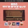 栄光のラジオ・デイズ・ヒッツ ~キング・レコード編 Vol.1~