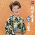 川中美幸2007年全曲集