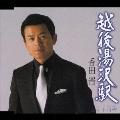 越後湯沢駅/小泊岬