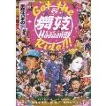 GET THE 舞妓Haaaan!!! RIDE!!! [VPBF-12736]