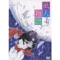 風人物語 Vol.4[TBD-3030][DVD]
