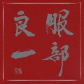 服部良一~生誕100周年記念トリビュート・アルバム~