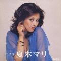 決定版 夏木マリ 2008