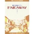 劇団シニアグラフティ 昭和歌謡シアター「FAR AWAY」