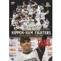 2007 OFFICIAL DVD HOKKAIDO NIPPON HAM FIGHTERS