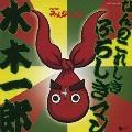 NHKみんなのうた(12・1月のうた)「なんのこれしき ふろしきマン」  [CD+DVD]