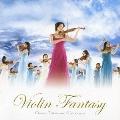 ヴァイオリン・ファンタジー [CD+DVD]