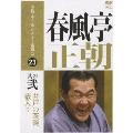本格本寸法ビクター落語会 春風亭正朝 其の弐