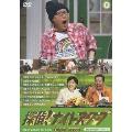 探偵!ナイトスクープ DVD Vol.9&10 BOX 桂小枝の爆笑パラダイス<初回生産限定盤>