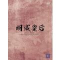 明成皇后 DVD-BOX III