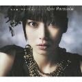 Love Paranoia [CD+DVD]<初回生産限定盤>