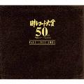 『日本レコード大賞 50th Anniversary』 Vol.I(1959年-1984年)