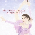 マイ・フィギュアスケート・アルバム2010
