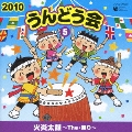 2010 うんどう会 5 火炎太鼓~The・祭り~