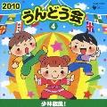 2010 うんどう会 4 少林旋風!