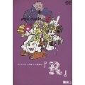 エレキコミック第18回発表会「R」