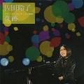 クリスマスコンサート2009 奇跡
