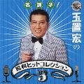 『名調子! 玉置宏の昭和ヒットコレクション』 Vol.3