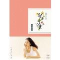 おひさま 完全版 DVD-BOX 2