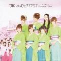 甘酸っぱい春にサクラサク [CD+DVD]<初回生産限定盤A : Berryz工房版>