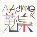 ASA-CHANG & 蒐集