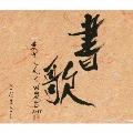 まさしんぐWORLD CONCERT 2011 -書歌- [2CD+DVD]