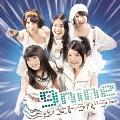 少女トラベラー [CD+DVD]<初回生産限定盤A>