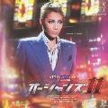 NTT 東日本 西日本 フレッツ シアター ミュージカル オーシャンズ11